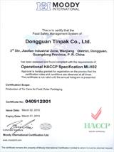 天派铁盒食品安全危害鉴别和控制体系认证